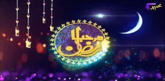 Marhaba Ramazan | Full Episode # 24 | Ramzan Transmission | 06 05 2021 | Khyber Middle East TV