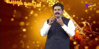 Staso Khowakha Full Episode # 173​​​ Pashto Entertainment 01 04 2021 Khyber Middle East TV