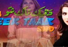 Da Teek Taak Show | Full Episode. 26 | Razia Sultan | Khyber Middle East TV
