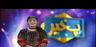 Pakhair Ep # 38 30 08 2021 Khyber Middle East TV