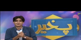 Pakhair Ep # 40 04 09 2021 Khyber Middle East TV