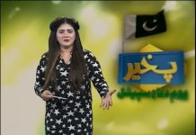 Pakhair Ep # 41 06 09 2021 Khyber Middle East TV