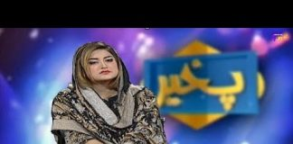 Pakhair Ep # 43 11 09 2021 Khyber Middle East TV
