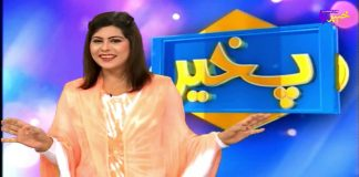 Pakhair with Shabana Arzoo Ep # 42 10 Sep 2021 Khyber Middle East TV